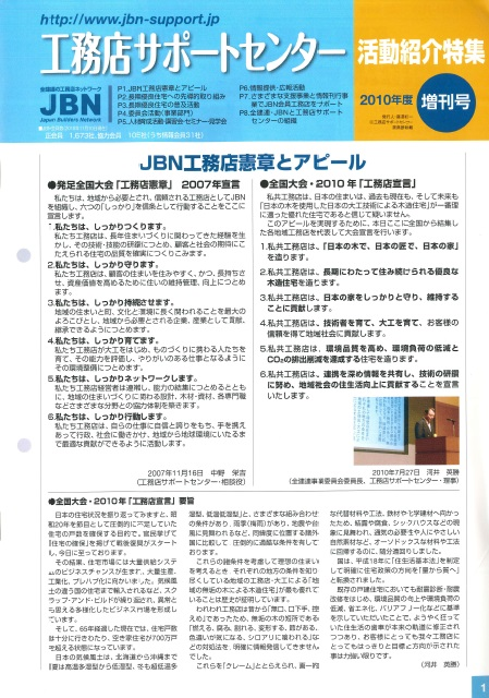 2010年増刊号