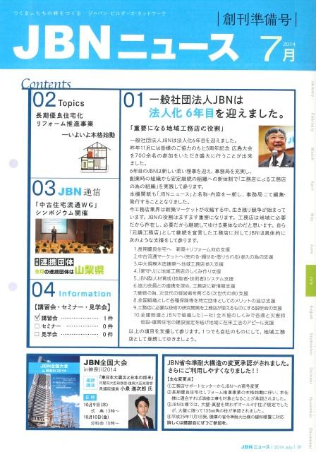 2014年7月創刊準備号