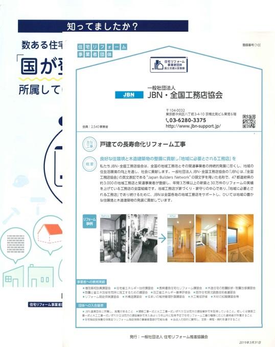 【住宅リフォーム事業者登録団体制度パンフレットセット】