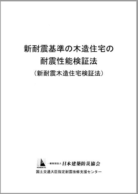 新耐震基準の木造住宅の耐震性能検証法(新耐震木造住宅検証法)