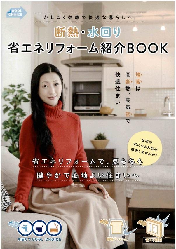 断熱・水回り 省エネリフォーム紹介BOOK