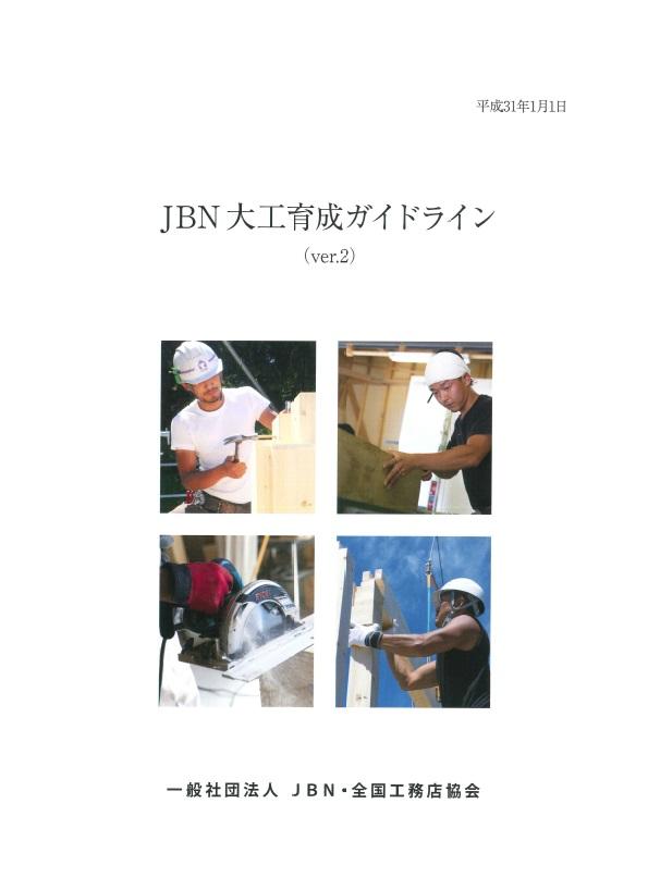 JBN大工育成ガイドライン(Vol.2)