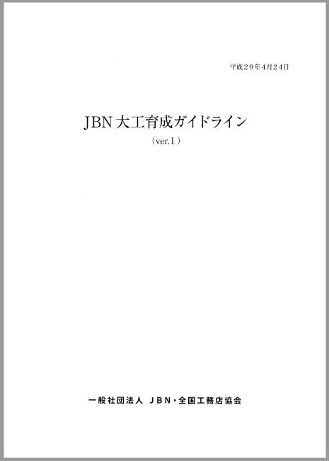 JBN大工育成ガイドライン(Vol.1)
