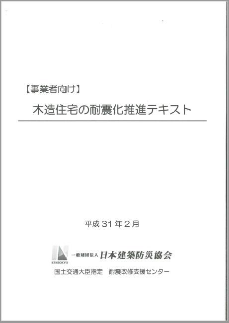 【事業者向け】木造住宅の耐震化推進テキスト