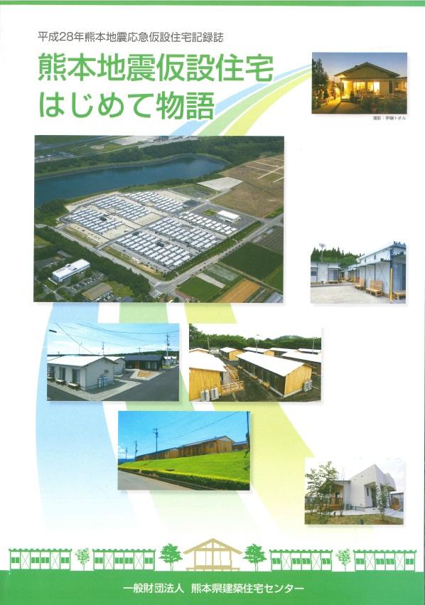 熊本地震仮設住宅はじめて物語