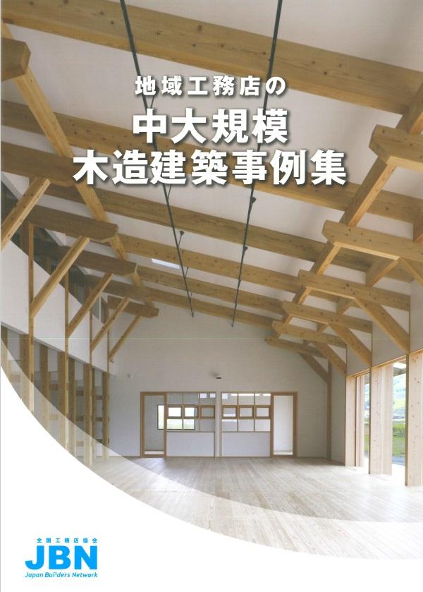 地域工務店の中大規模木造建築事例集