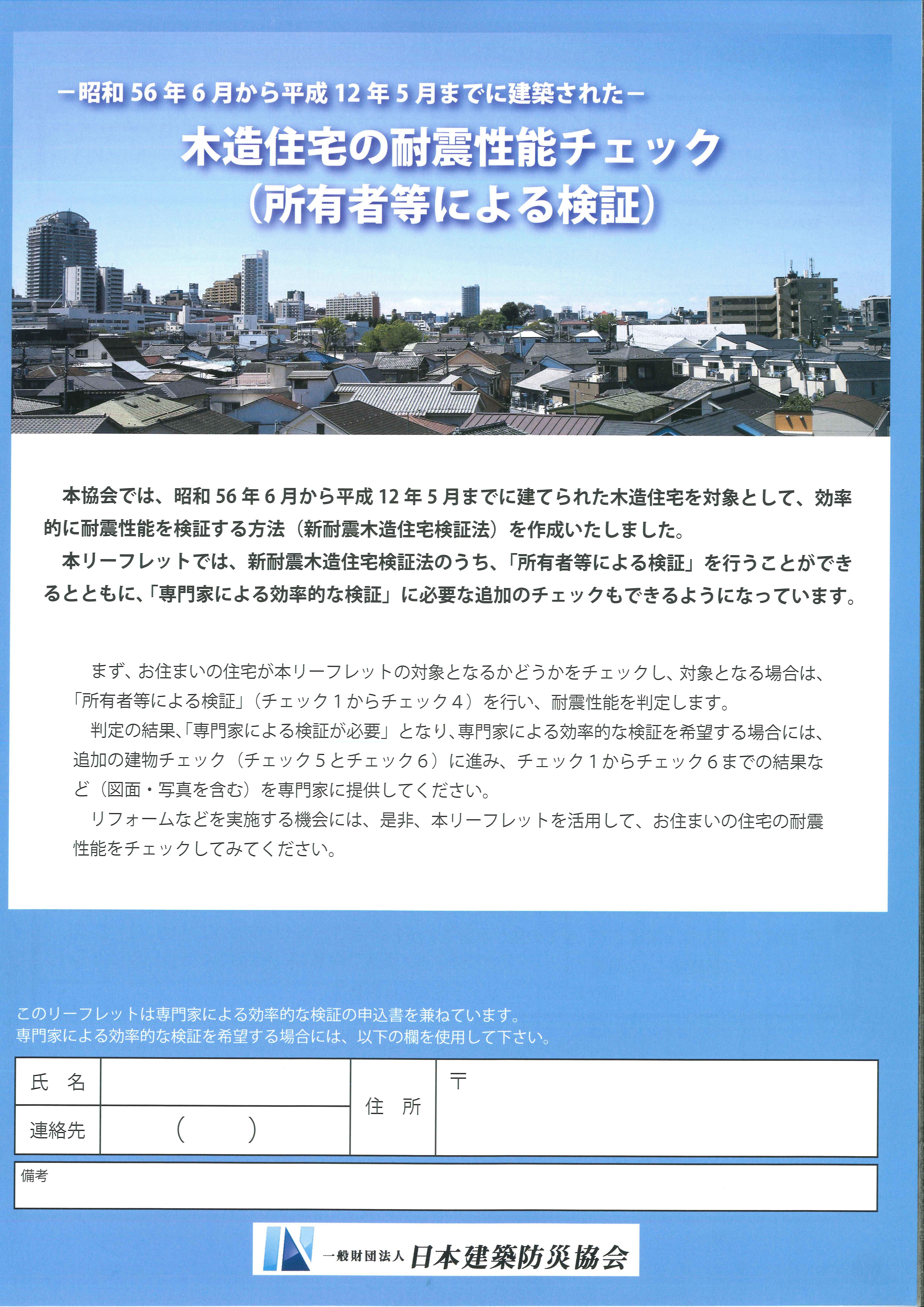 木造住宅の耐震性能チェック(所有者等による検証)