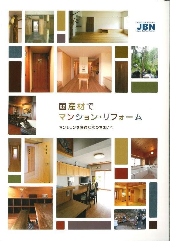国産材でマンション・リフォーム  マンションを木のすまいへ