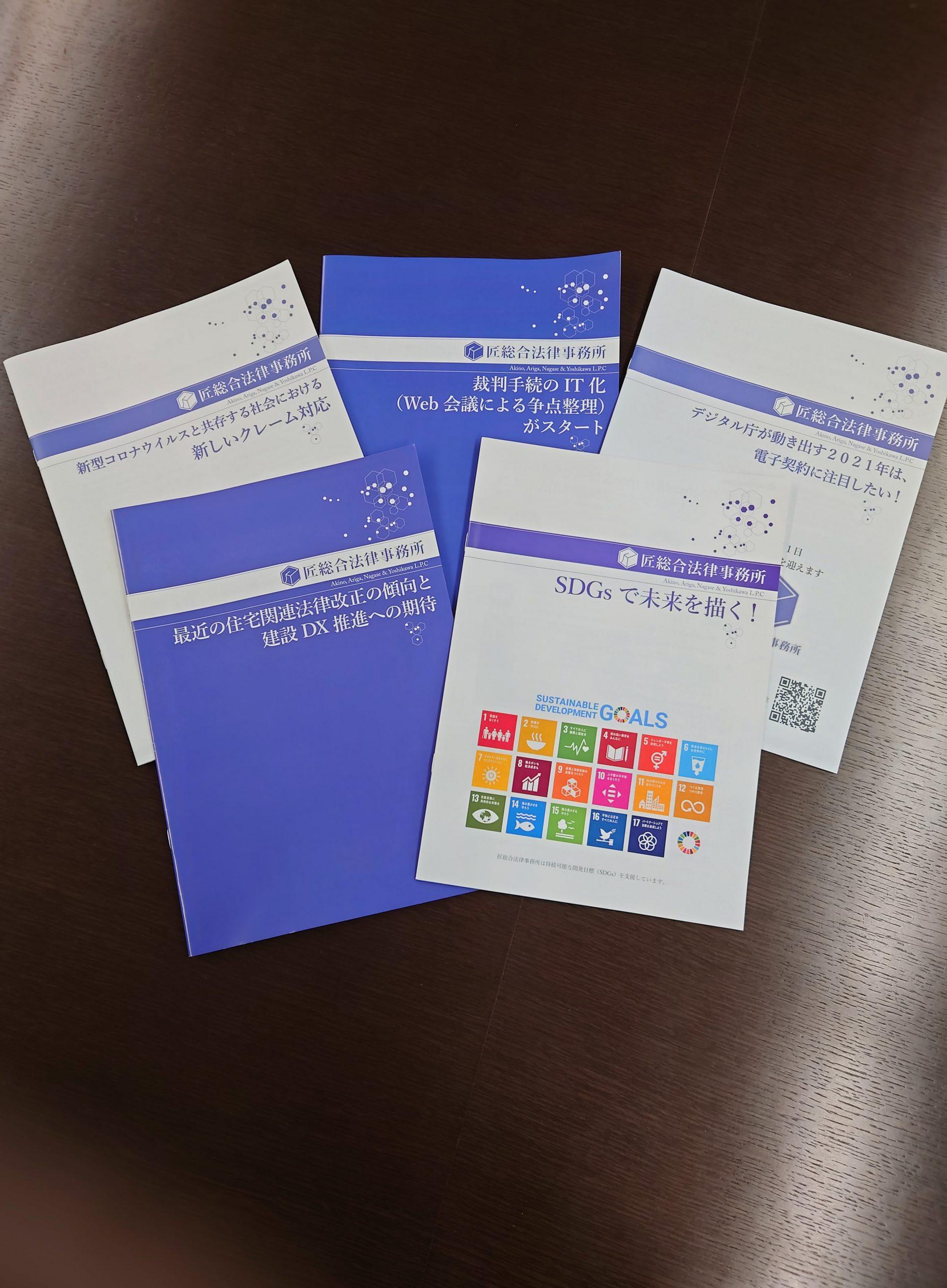 匠総合法律事務所発刊リーフレットセット(全5種類)