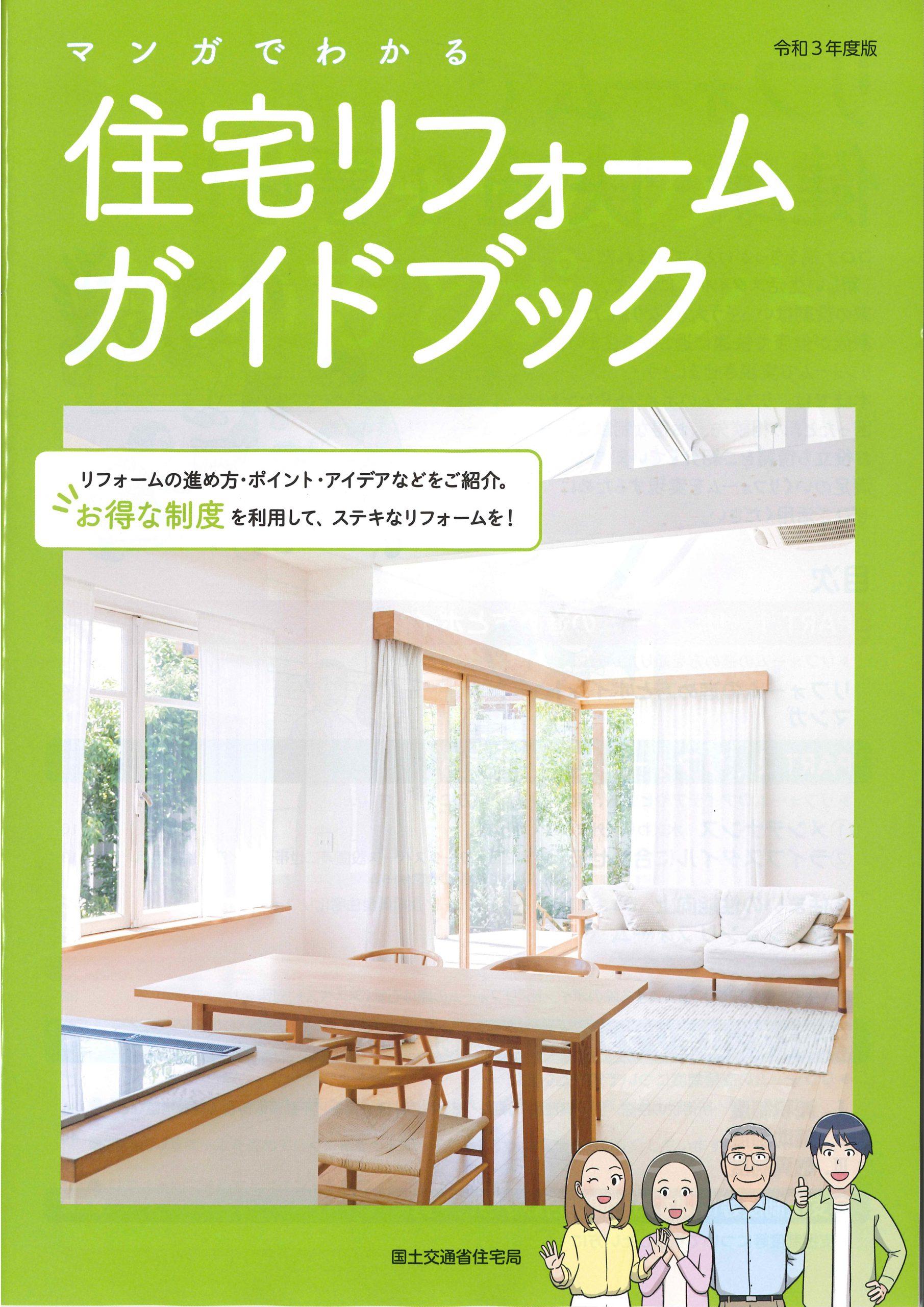 マンガでわかる 住宅リフォームガイドブック 令和3年度版